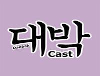 DaebakCast Ep. 71 - BTS & UNI.T Album Reviews, K-Pop's Success in Japan, & Produce 48 Preview