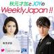 ?????JOY?Weekly Japan???Vol.12