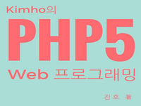 ?2? – 2?. PHP ?? ?? (1) - Kimho? PHP5 ?????? – kimho.pe.kr