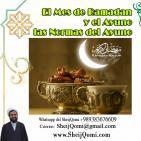 Ramadan 28 sheij Qomi: Rozeh por el martirio de Fatima a.s. y Imam Husein a.s.