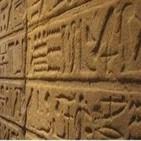 Programa 36. El antiguo Egipto
