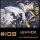 #108 Relatos Oficiales Wh40K - ULTRAMARINES