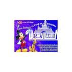 SONIDO Disneylandia CUMBIA YAMBAO SUSCRIBETE RICHARD