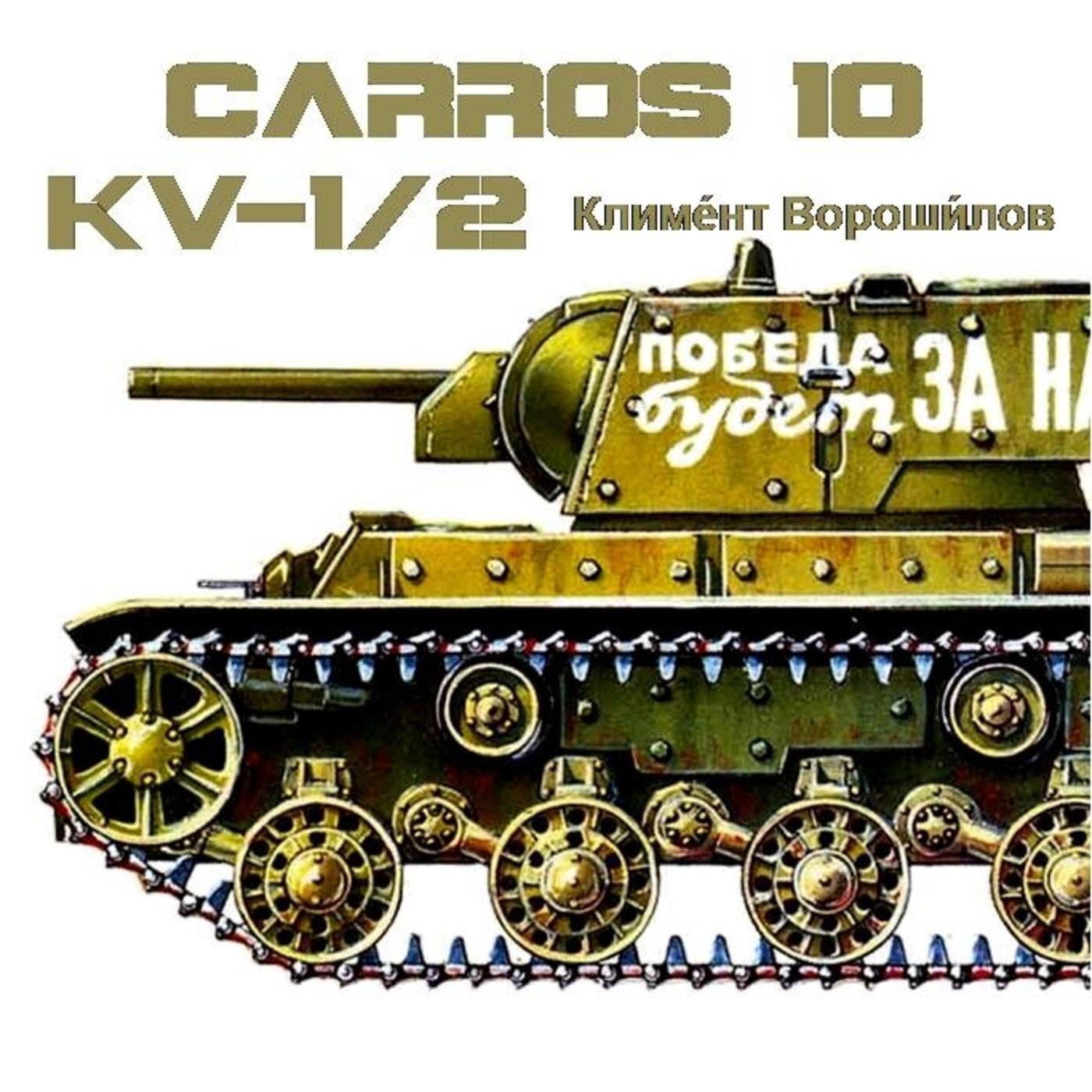 C-10#05 KV los Monstruos de Acero de Stalin