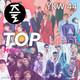YKW 44: TOP Éxitos - Lo Mejor del 2018 [KPop]