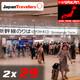 2x29 - Me paro en la estación de shinkansen de Shin Osaka. ¿Cómo es la zona interior con tantas vías de trenes bala?