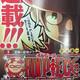 Curiosidades: Chin Piece el spin-off de humor de One Piece (S.O.P. 045)