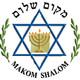Hallelot makom SHalom Shira le Yahweh