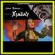 8DD Yma Sumac THE VOICE OF THE XTABAY (1950)