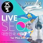 YKW 54: LIVE desde Seúl - 1er Mes en Corea