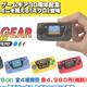 Impresiones del anuncio de la Game Gear Micro y recuerdos de la GG original