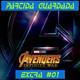 PG EXTRA #01 - Los Vengadores Infinity War