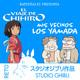 Reto Studio Ghibli - Mis vecinos los Yamada + El viaje de Chihiro