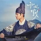 Drama OST October 2016 Mix