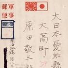 POD#08 Cartas desde Guadalcanal - Guerra Mundial Segunda Historia Pacífico Japón Kamikaze