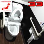 33 - Lavabos everywhere. Muchos y con chorrete en el culo, ¿turismo escatológico en Japón?