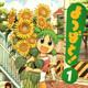 Me gusta leer y ver la tele 63: Mangafest! (vol. 2)