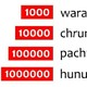 18 Números 1000 - 1000000
