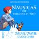 Reto Studio Ghibli - Nausicaä del valle del viento