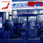 07 - Los konbini o combini. Convenience stores que son maravillosas. Líandola en un Lawson!