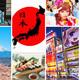 Japon - Tierra del sol naciente