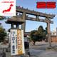 25 - Un rato en un santuario sintoísta. Os cuento un poco detalles de estos lugares de culto en el Takahama Shrine