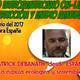 Patrick Debanath - La Cúpula Ecológica y Sostenible - I CONGRESO DE BIOCONSTRUCCIÓN