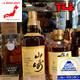 14 -El alcohol en Japón. Más caro pero me encontré un Liquor Mountain...