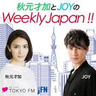?????JOY?Weekly Japan???Vol.98