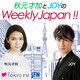 ?????JOY?Weekly Japan???Vol.73