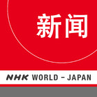 NHK WORLD RADIO JAPAN - Chinese News at 13:00 (JST), September 23
