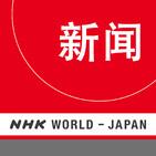 NHK WORLD RADIO JAPAN - Chinese News at 20:30 (JST), October 21
