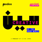 Creativity Born of Chaos | الابداع يخلق من