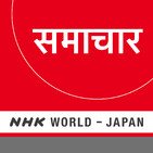 NHK WORLD RADIO JAPAN - Hindi News at 23:30 (JST), September 18