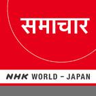 NHK WORLD RADIO JAPAN - Hindi News at 23:30 (JST), February 27