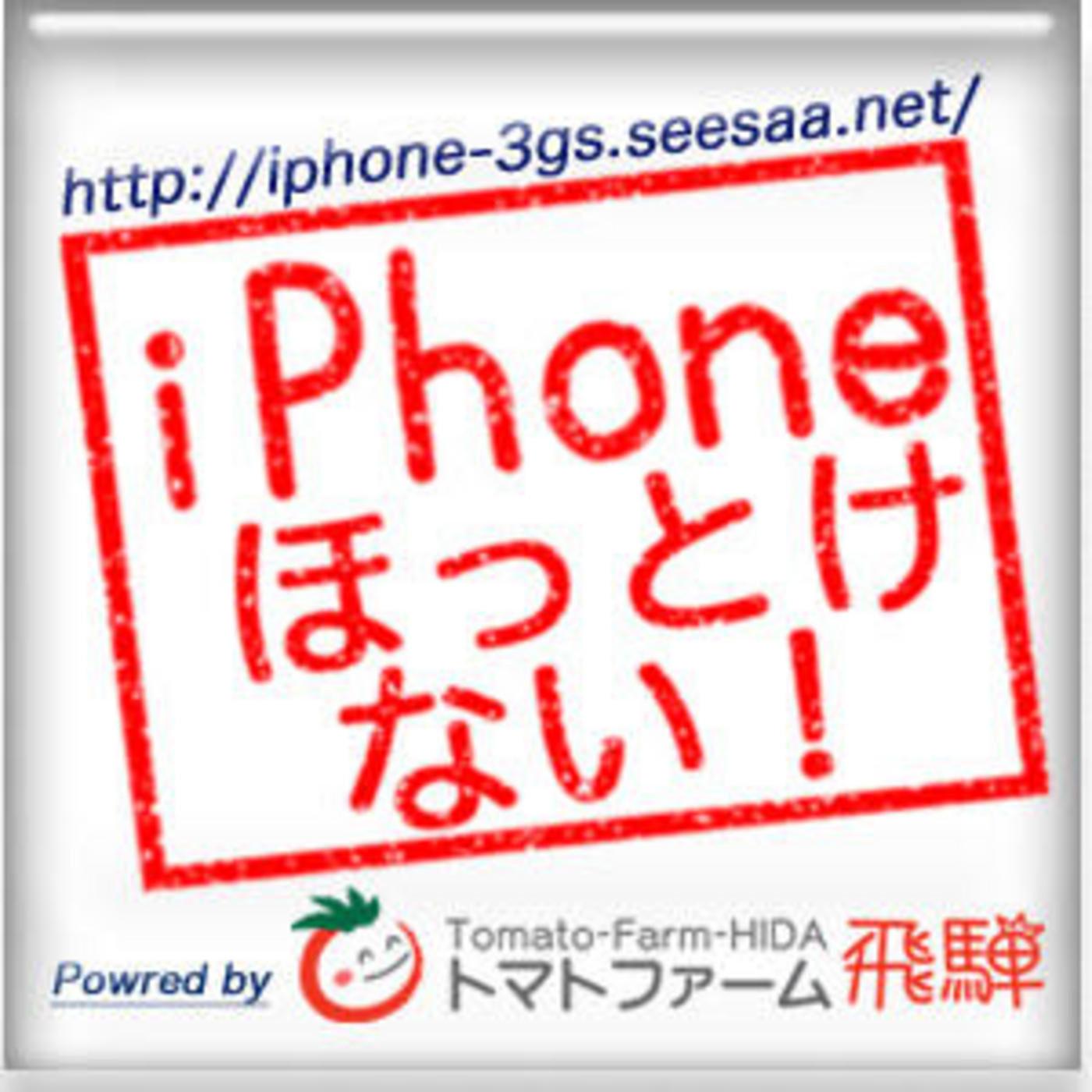CHUCK – Oceans en iPhone??????? en mp3(09/09 a las 05:12:00