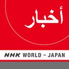 NHK WORLD RADIO JAPAN - Arabic News at 01:00 (JST), July 01