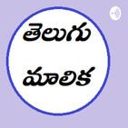 Telugu Jatiyalu - Jatiyalu with meaning # 56