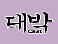 DaebakCast Ep. 79 - SHINee The Story of Light Album Review & Top 10 K-Pop Songs of 2018 (So Far)
