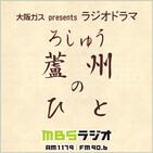 大阪ガス presents ラジオドラマ「蘆州&#6528