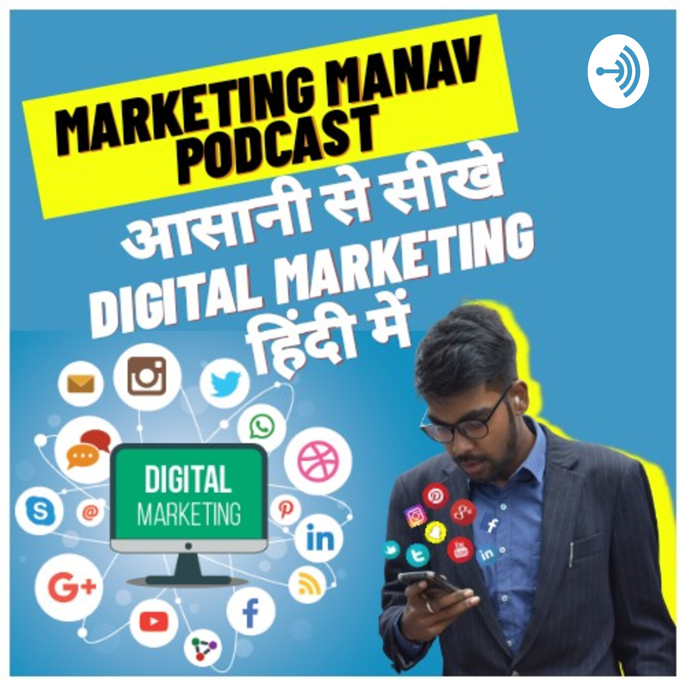 Marketing Manav Podcast | Digital Marketing Podcast In Hindi (Trailer)