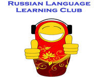 Russian Language Learning Club Podcast
