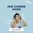 One Chinese Word a Day - 成 (To accomplish)