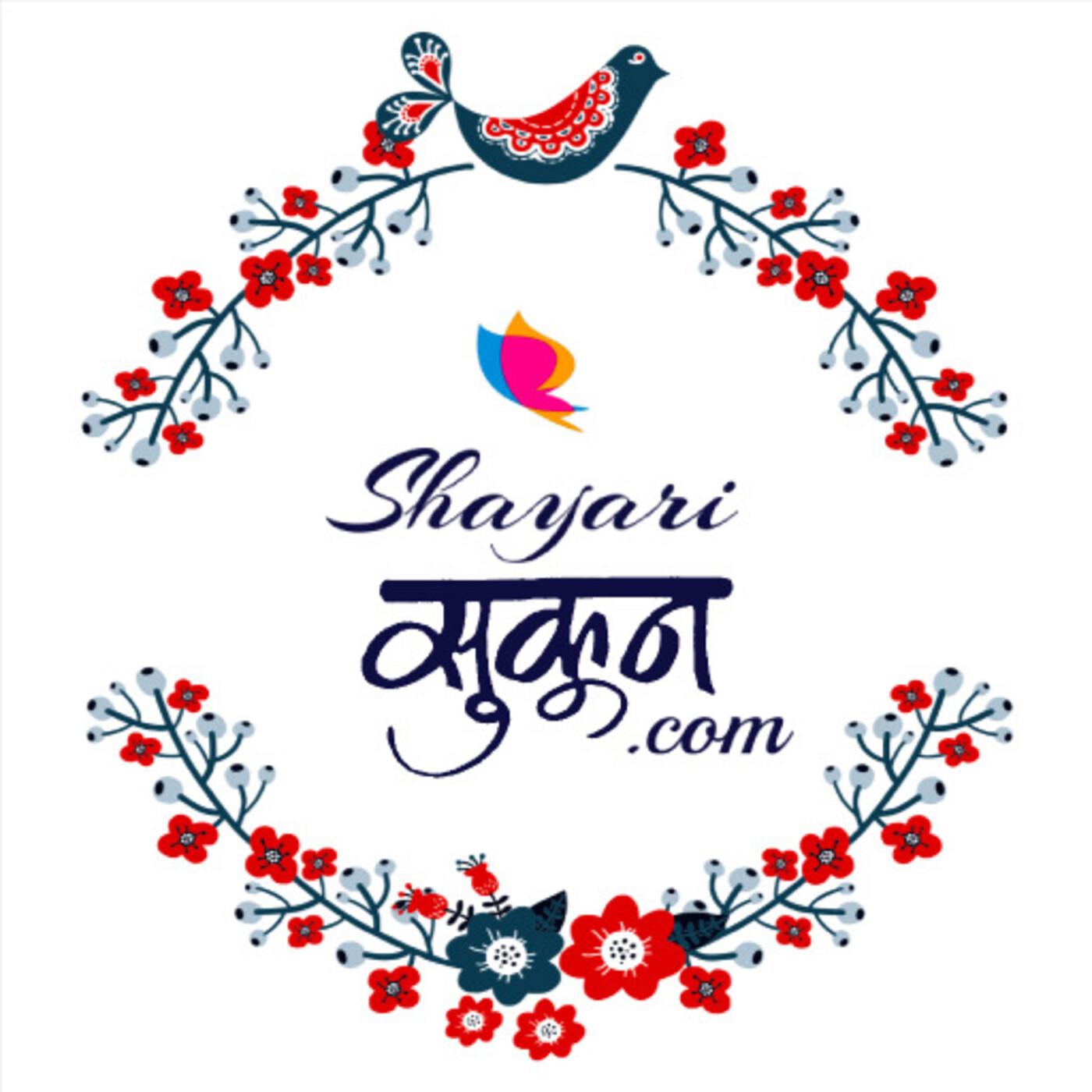 Tabassum -1 Love Shayari 🎙️ Dr. Rupeshkumar Chandore (shayarisukun.com)
