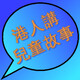01 -s2 - 小雞逛超市 (文/圖: 工藤紀子 譯:周