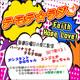テモテ☆ラジオ9/28