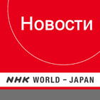 NHK WORLD RADIO JAPAN - Russian News at 20:00 (JST), July 13