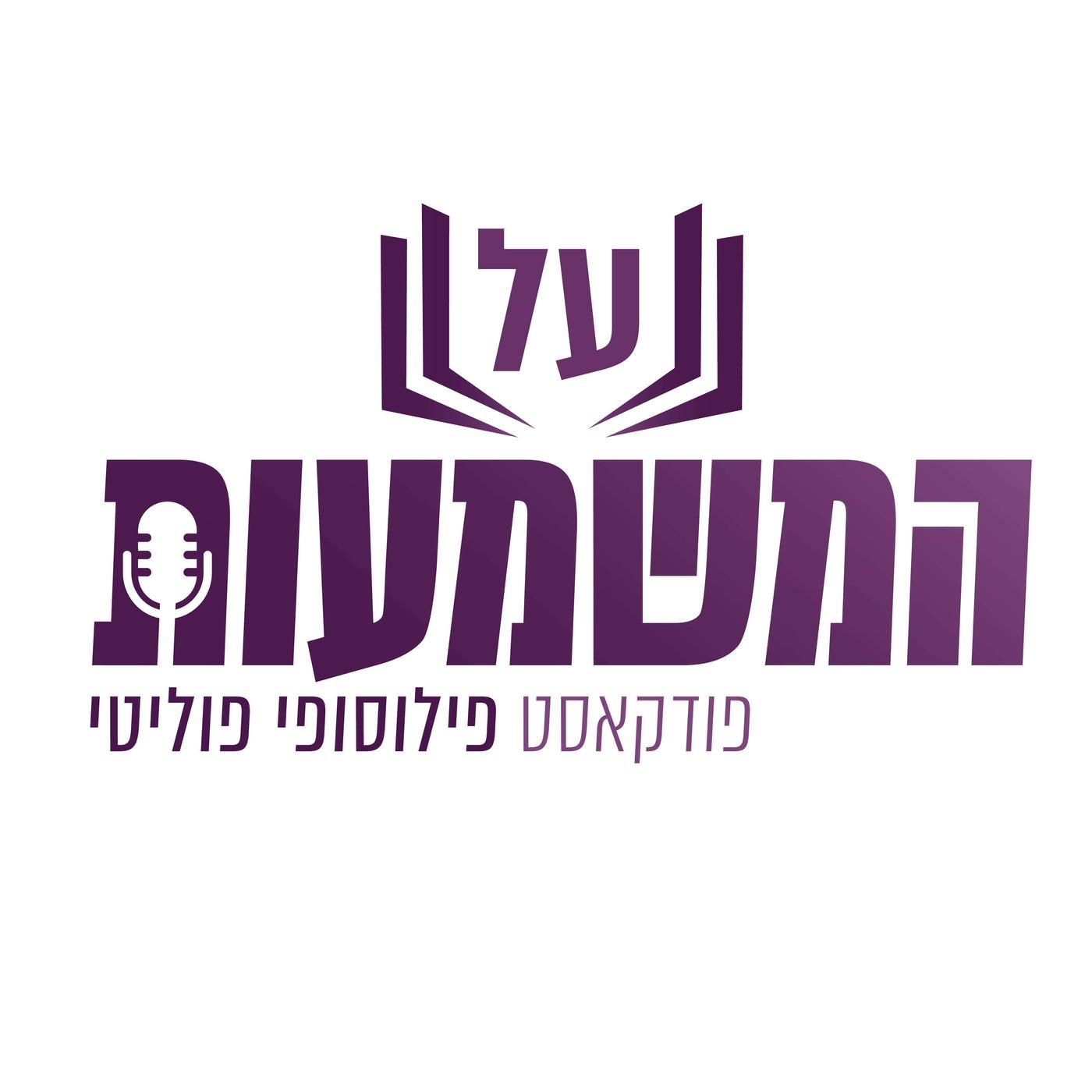 """ד""""ר אופיר העברי - שמר"""