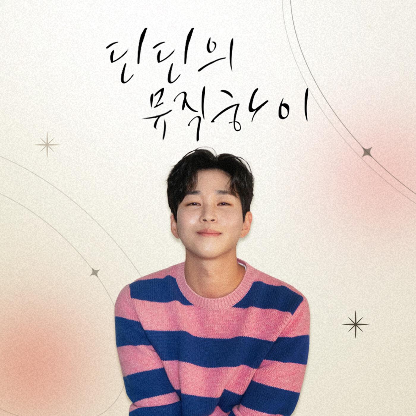(토) 딘딘의 Music High - 기억조작 플레이리፶