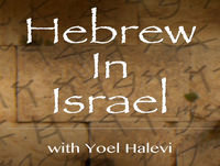 Hebrew In Israel | Torah Portion Toldot – Learn Torah
